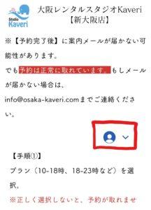 予約ページトップ画面